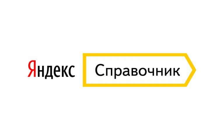 Как зарегистрировать компанию в Яндекс.Справочнике: пошаговая инструкция