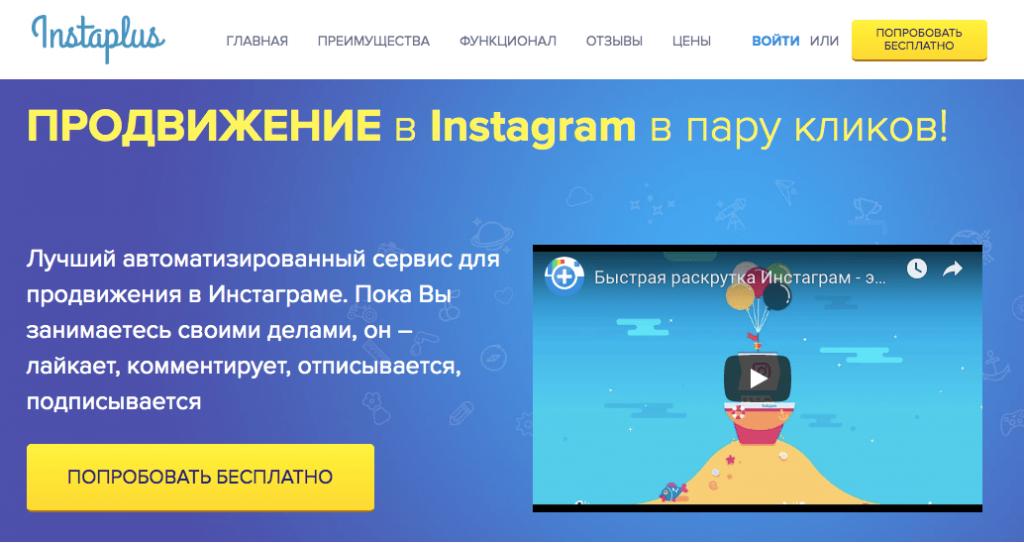 42 способа набрать подписчиков в Инстаграм без накрутки